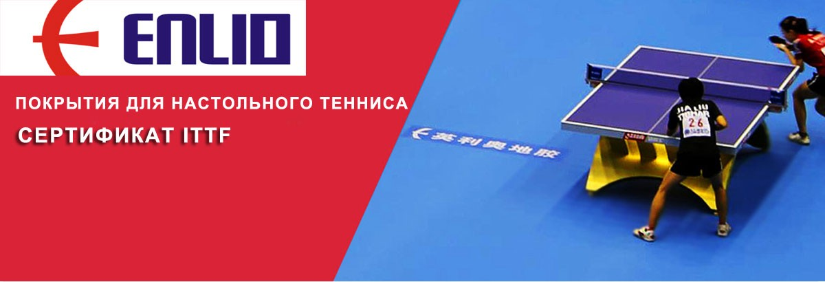 «ENLIO» В РОССИИ
